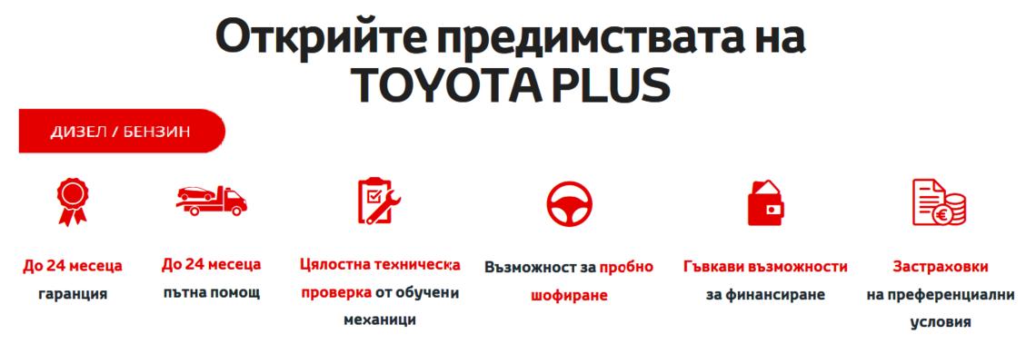 toyota plus advantages petrol 3