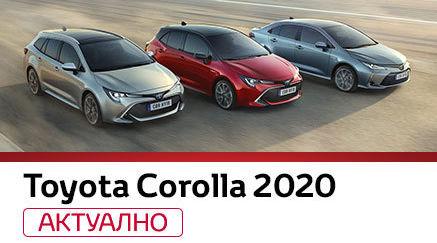 Toyota Corolla 2020 news