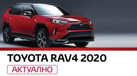 news rav4 2020