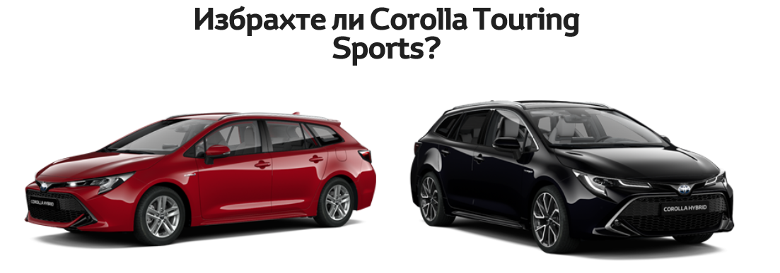 corolla ts choice