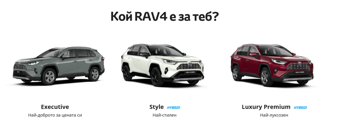 rav4 choice